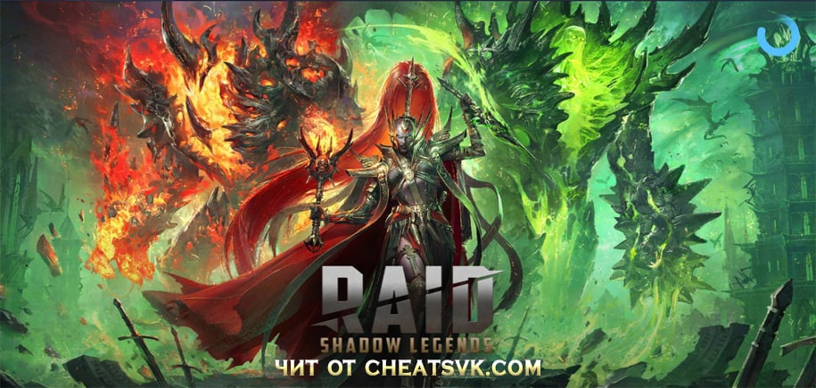 Чит RAID: Shadow Legends на ПК