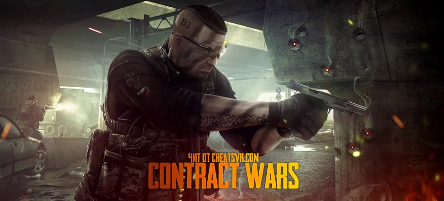 Contract Wars чит 2021
